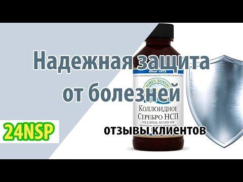 НСП - Компания NSP Украина