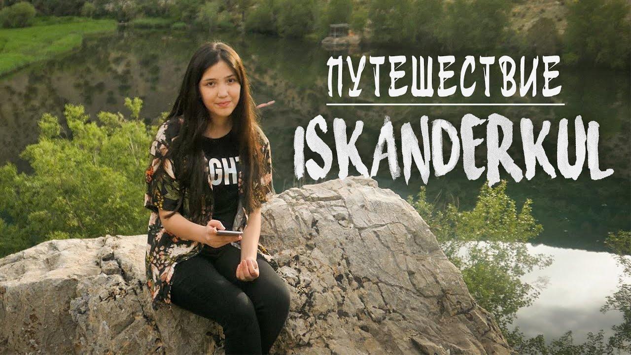 Озеро Искандеркуль. Путешествие по Таджикистану - YouTube