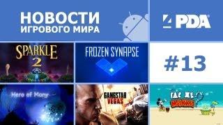 Новости игрового мира Android - выпуск 13 [Android игры]