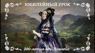 Краткая биография леди Ады Августы Лавлейс