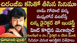 Interesting Facts about Chiranjeevi Choodalani Vundi Movie Craze | Tollywood Insider