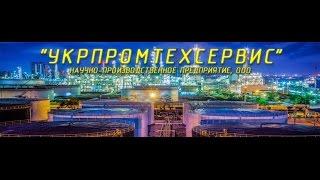 Укрпромтехсервис монтаж резервуаров из рулонированных конструкций капитальный ремонт скважин Киев(, 2015-05-05T09:28:24.000Z)