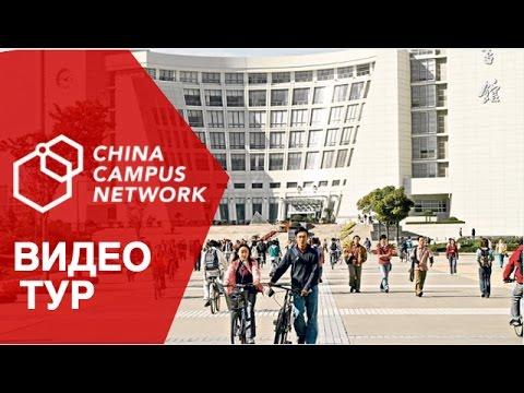 Shanghai University видео тур China Campus Network Russia