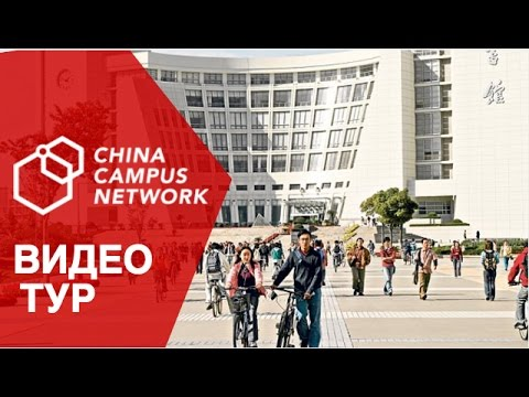 Shanghai University видео-тур