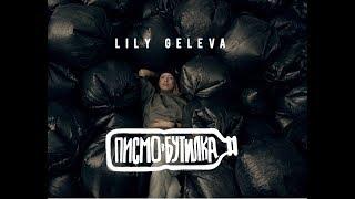 Лили Гелева - Писмо в бутилка (Социална кампания)