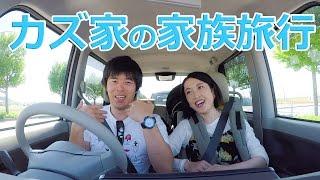 カズ家族で行くスキージャム勝山の旅! thumbnail