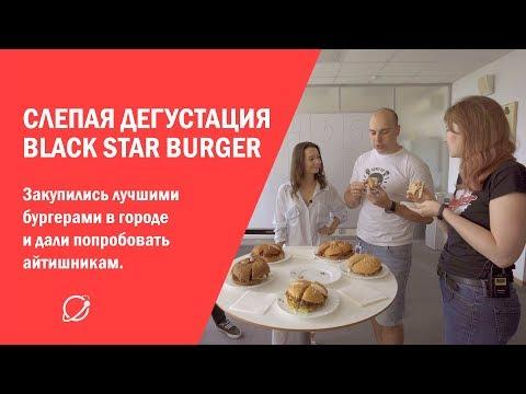 Слепая дегустация бургеров из Black Star Burger и не только с #ЯНАТАРАН