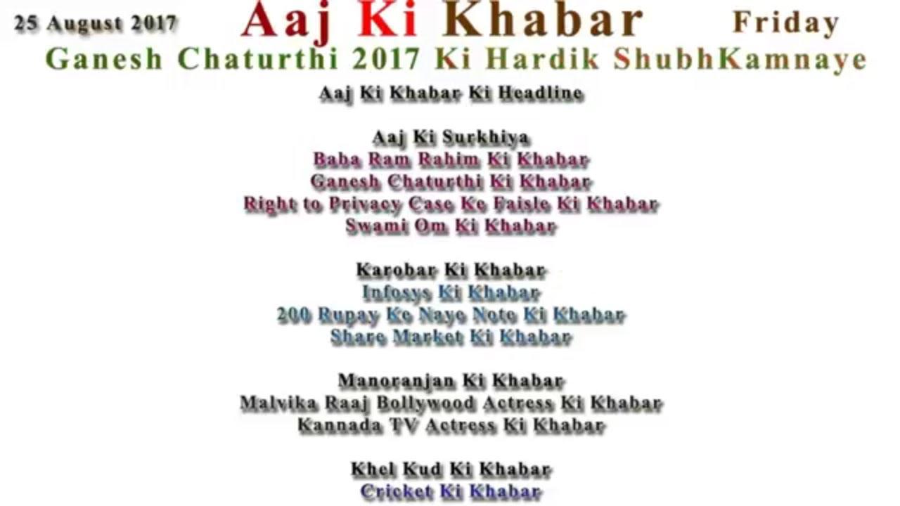Aaj Ki Khabar 25 August 2017 Latest News in Hindi