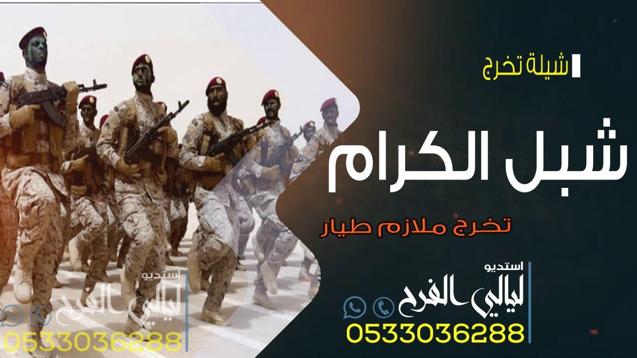 شيلة تخرج من العسكريه Ll تخرج ملازم Ll شبل الكرام شيلات تخرج حماسيه Youtube