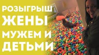 Розыгрыш Жены Мужем С Участием Детей (Пранк, Приколы)