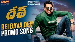 Rei Bava Dev Title Song Promo | Dev (Telugu) | Karthi, Rakul Preet Singh | Harris Jayaraj