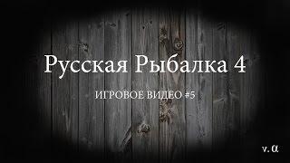 Русская рыбалка 4 #30 - Снова на Куори. Поплавок и фидер