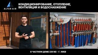 Кондиционирование, отопление, вентиляция и водоснабжение в частном доме 220 м2 - г. Киев