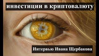 Иван Щербаков | Инвестиции в криптовалюту | Какую криптовалюту купить?