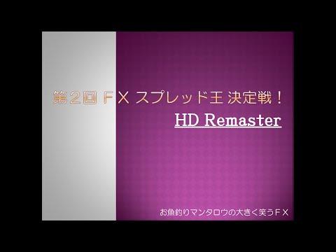 第2回 FX スプレッド王 決定戦! HD Remaster