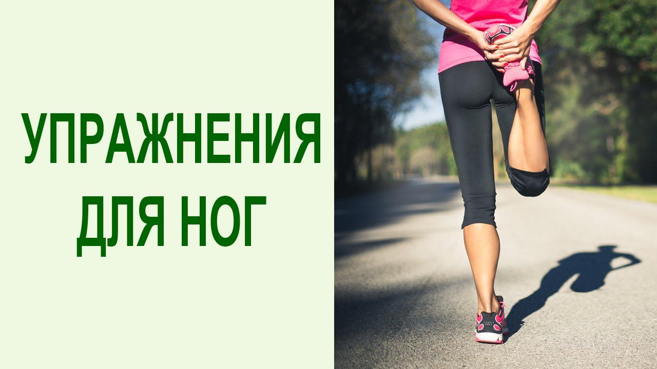 Йога упражнения для начинающих: комплекс упражнений для ног в домашних условиях. Yogalife