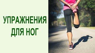 Йога упражнения для начинающих: комплекс упражнений для ног в домашних условиях. Yogalife(Йога упражнения для начинающих: комплекс упражнений для ног в домашних условиях. Yogalife - http://antistress.hatha-yoga.com.ua..., 2015-12-30T06:59:35.000Z)
