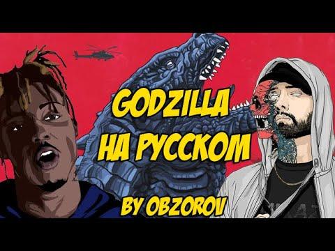 Eminem - Godzilla Ft. Juice WRLD на русском (Русский Перевод / Cover)
