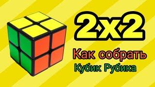 Как собрать Кубик Рубика 2 на 2 (Видео урок для новичков)