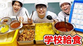 家に学校給食1クラス分頼んで食べ切るまで帰れません!!!