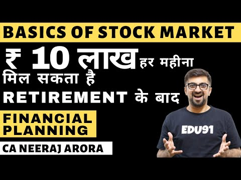 Financial Planning Lecture 1 | Retirement के बाद कैसे मिलेगा 10 लाख  प्रति माह | Retirement Planning