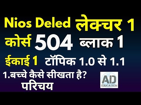 Nios Deled  Lecture 1 course 504, block 1 unit 1 topic 1.0 से 1.1, 504 ईकाई 1 टाॅपिक 1.0,1.1