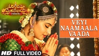 Veyi Naamaala Vaada Full Video Song | Om Namo Venkatesaya | Nagarjuna, Anushka Shetty | Telugu Songs