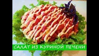 Салат из куриной печени - Очень сочный и нежный! | Salad of chicken liver - Very juicy and delicate!
