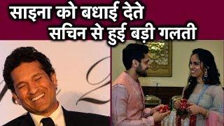 Tendulkar makes a blunder while congratulating Saina & Kashyap on their marriage| Sports Tak