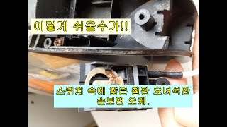 전기 주전자 자동 스위치 수리