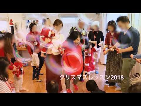 楽しかった英語で親子でMusic Togetherのクリスマスレッスンの動画