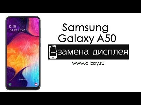 Замена дисплея Samsung Galaxy A50 A505F | Разбираем телефон Самсунг А50