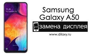 Фото Замена дисплея Samsung Galaxy A50 A505F  Разбираем телефон Самсунг А50