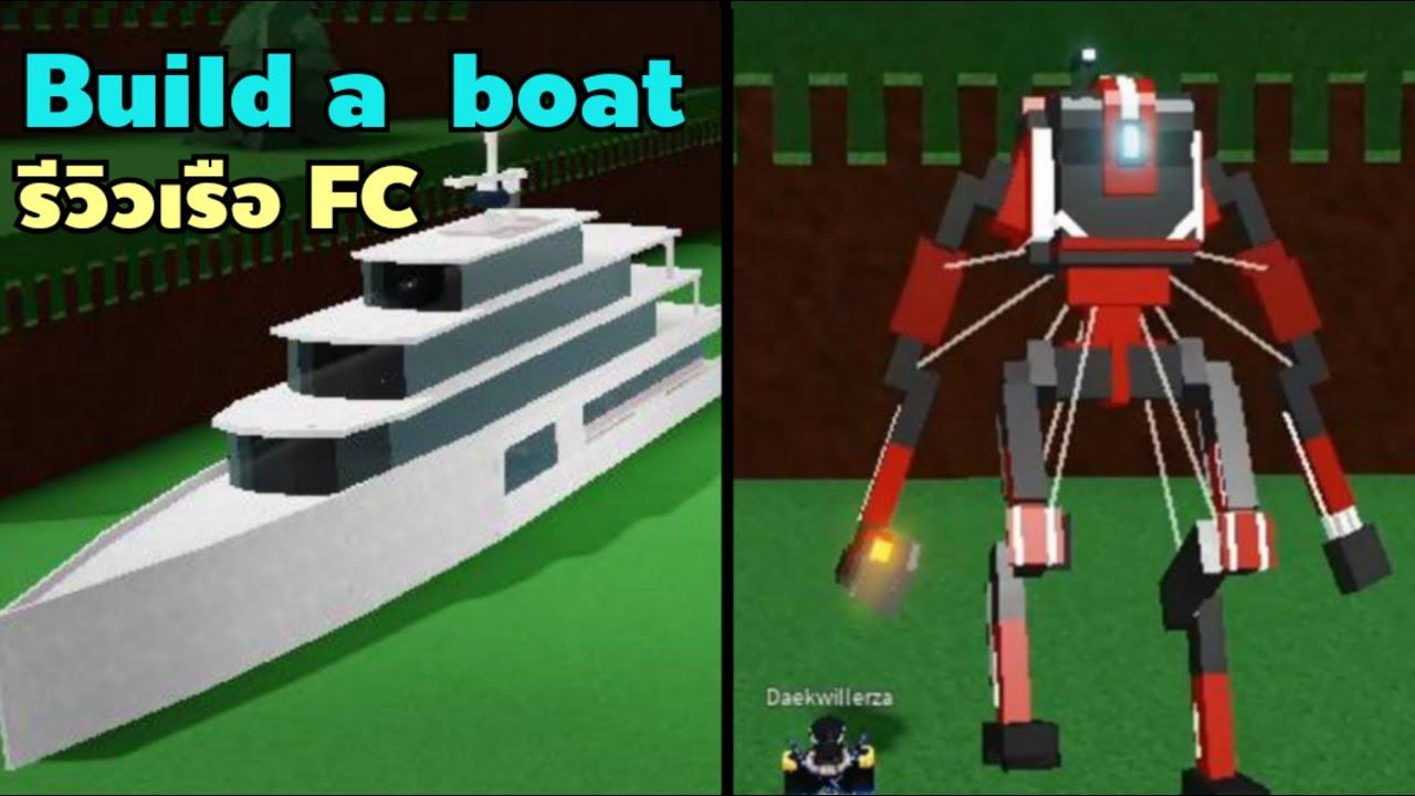 ROBLOX Build A Boat #2 รีวิวเรือ fc หุ่นยนต์ใน Titanfall โคตรเหมือน