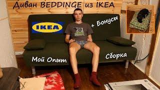 Диван BEDDINGE из IKEA - Мой Опыт и Сборка + Бонусы