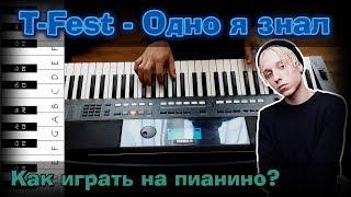 T-Fest - Одно я знал | Как играть на пианино? | Видеоурок