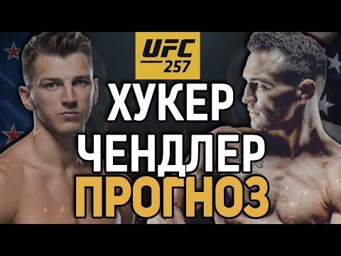 ЖЕСТКАЯ ПРОВЕРКА? Дэн Хукер vs Майкл Чендлер / Прогноз на UFC 257
