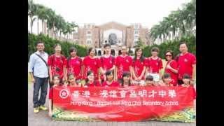 浸信會呂明才中學舞蹈組 20120719台灣藝術交流團