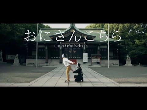 バンドごっこ「おにさんこちら」OFFICIAL MUSIC VIDEO