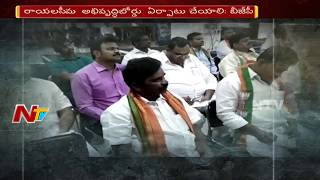 AP BJP Leaders Strategy Against TDP Seeking 2nd Andhra Capital in Rayalaseema || NTV