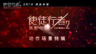 《使徒行者2》动作场景特辑【预告片先知 | 20190731】