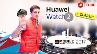 Смарт-часы Huawei Watch 2 и Watch 2 Classic на MWC 2017