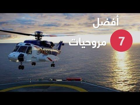 أفضل 7 #طائرات #هليكوبتر هجومية في العالم  - نشر قبل 4 ساعة