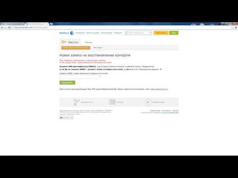Как восстановить файлы ключей от Webmoney без номера телефона и доступа к электронной почте