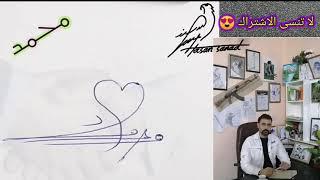 توقيع اسم محمد ١ 132 Youtube