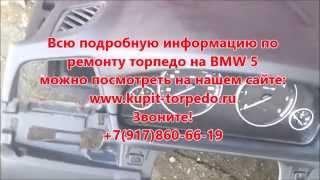 Восстановление торпеды BMW 5. Ремонт Airbag(Восстановление торпеды. Выполним качественный ремонт торпеды на BMW 5 после срабатывания подушек безопаснос..., 2014-07-08T17:18:07.000Z)