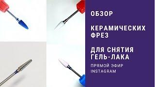 Керамическая фреза для снятия гель-лака. Обзор, рекомендации