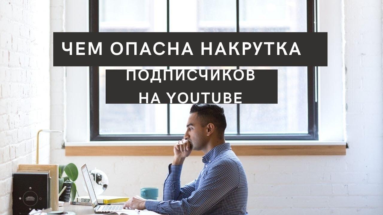 Чем опасна накрутка подписчиков на YouTube?|Продвижение ютуб канала!
