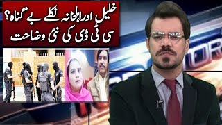 CTD Complete Detailed Documentry About Saniha Sahiwal   Top Story