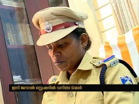 V Sitha Become Kerala's First women SI in the charge of General Police Station